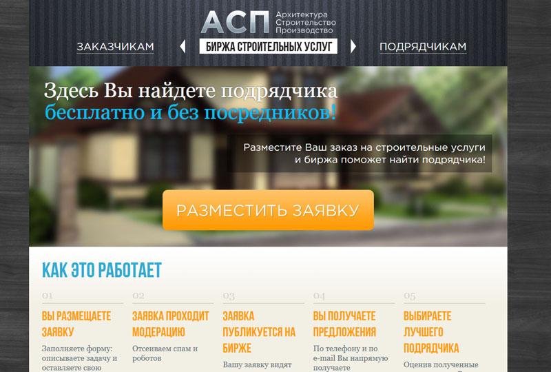 Заявки на субподряд в ростовской области.